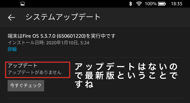 Fireタブレット アップデート5