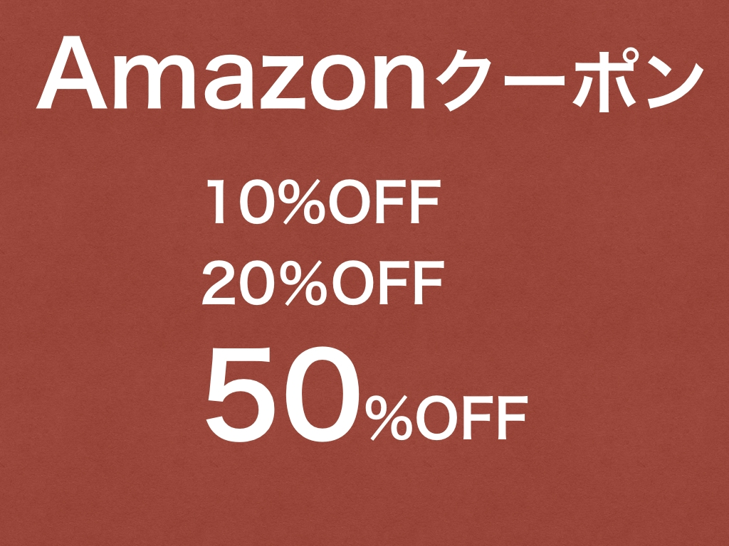 Amazonクーポン