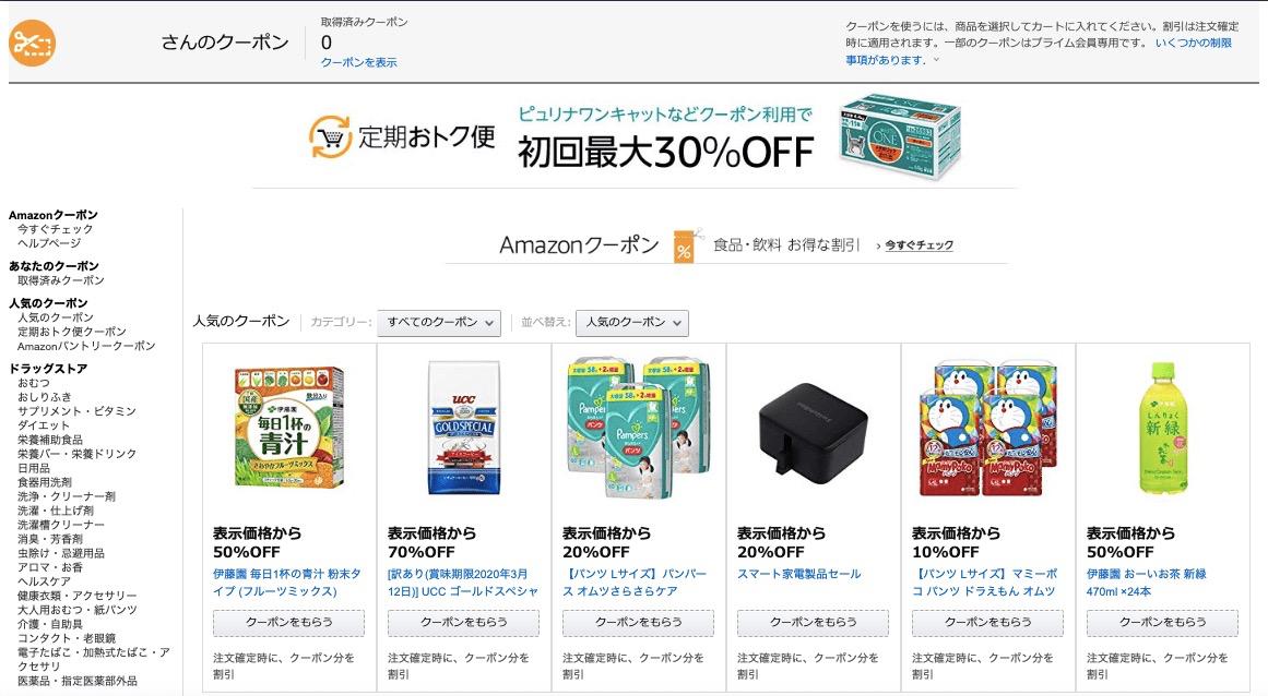 Amazonクーポントップ