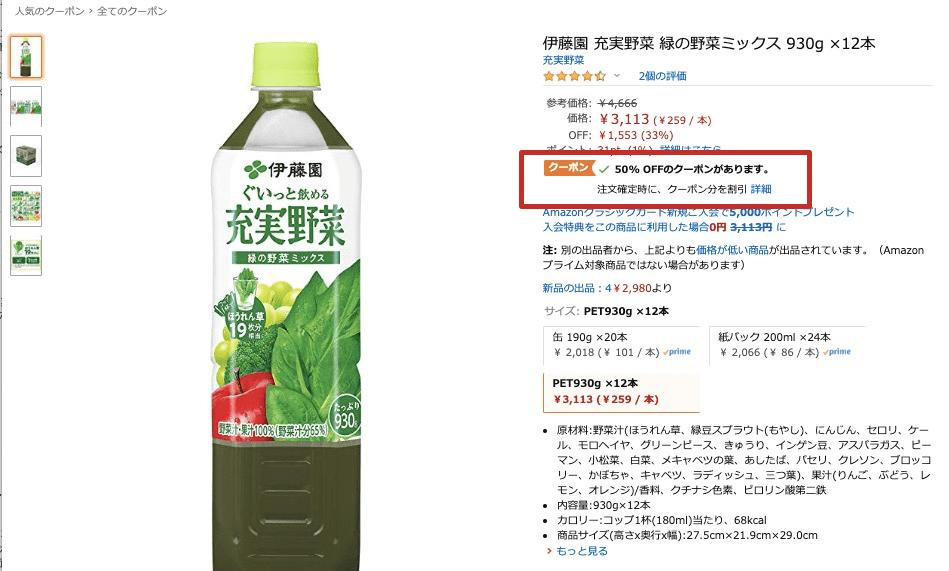 Amazonクーポン 商品詳細ページ