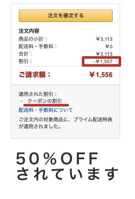 Amazonクーポン 50%OFF適用