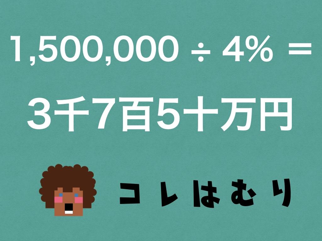 配当利回り4%で150万円の配当を受けるには3,750万円も元手が入ります