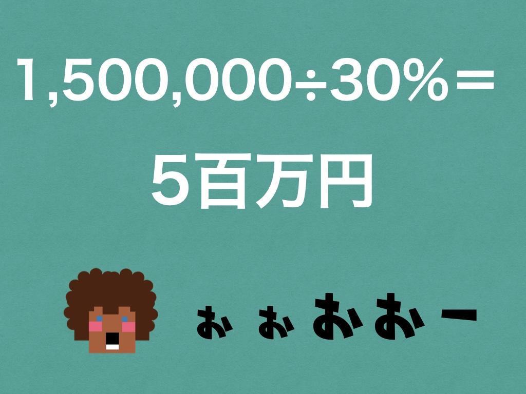 配当生活を可能にする配当利回り30%なら元手500万で配当150万円