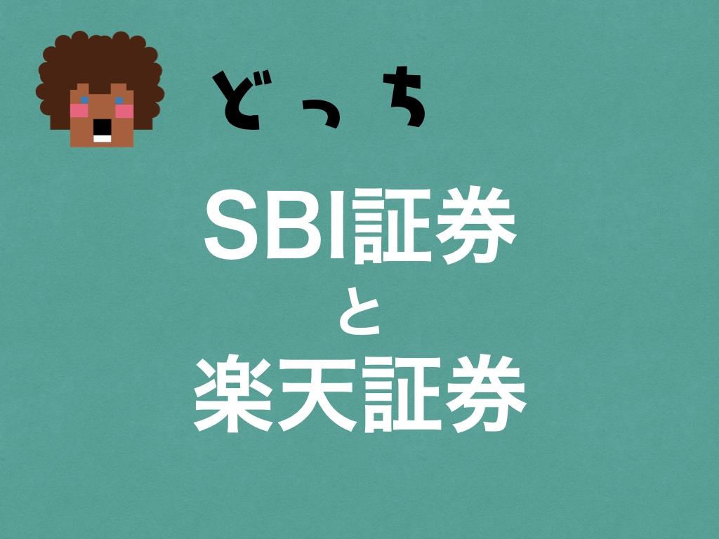 インドネシア株買うならSBI証券と楽天証券どっち?