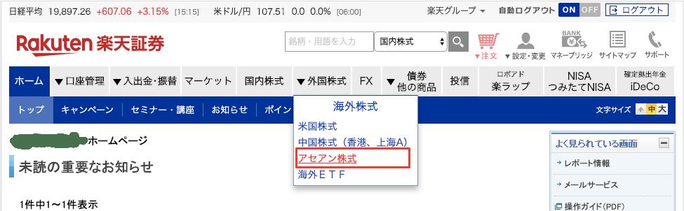 楽天証券のTOPページからアセアン株式トップへいきます。