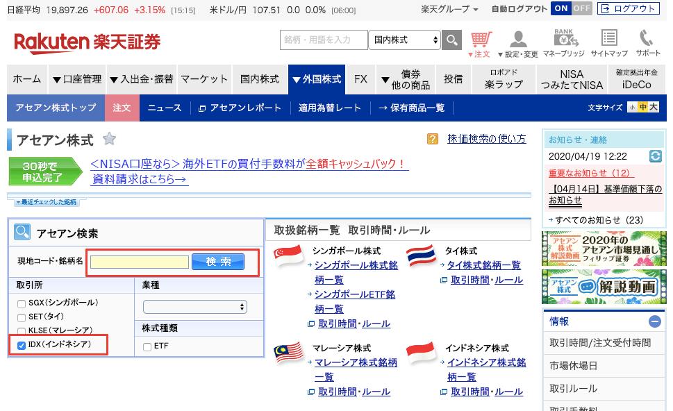 アセアン株式トップからインドネシア株にチェックを入れて検索窓をブランクにして「検索」