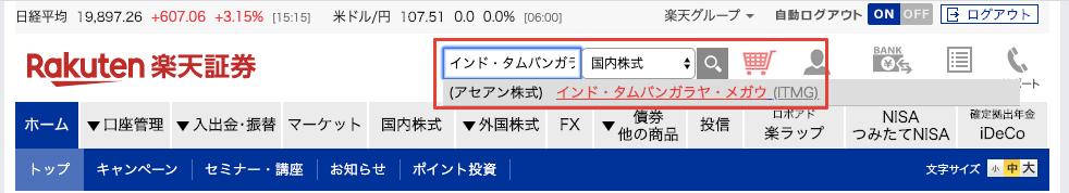 楽天証券ページの検索窓