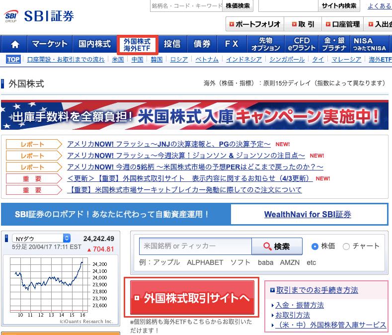 SBI証券で外国株式・海外ETFから「外国株式取引」をクリック