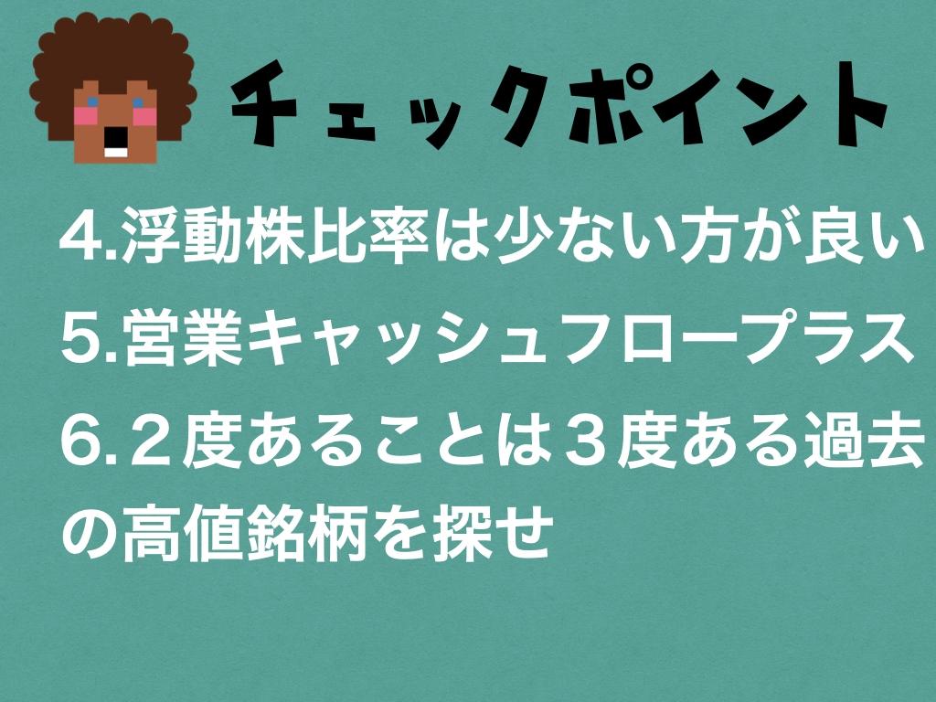 「低位株必勝ガイド」の銘柄選定のチェックポイント4〜6