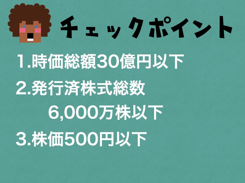「低位株必勝ガイド」の銘柄選定のチェックポイント1〜3