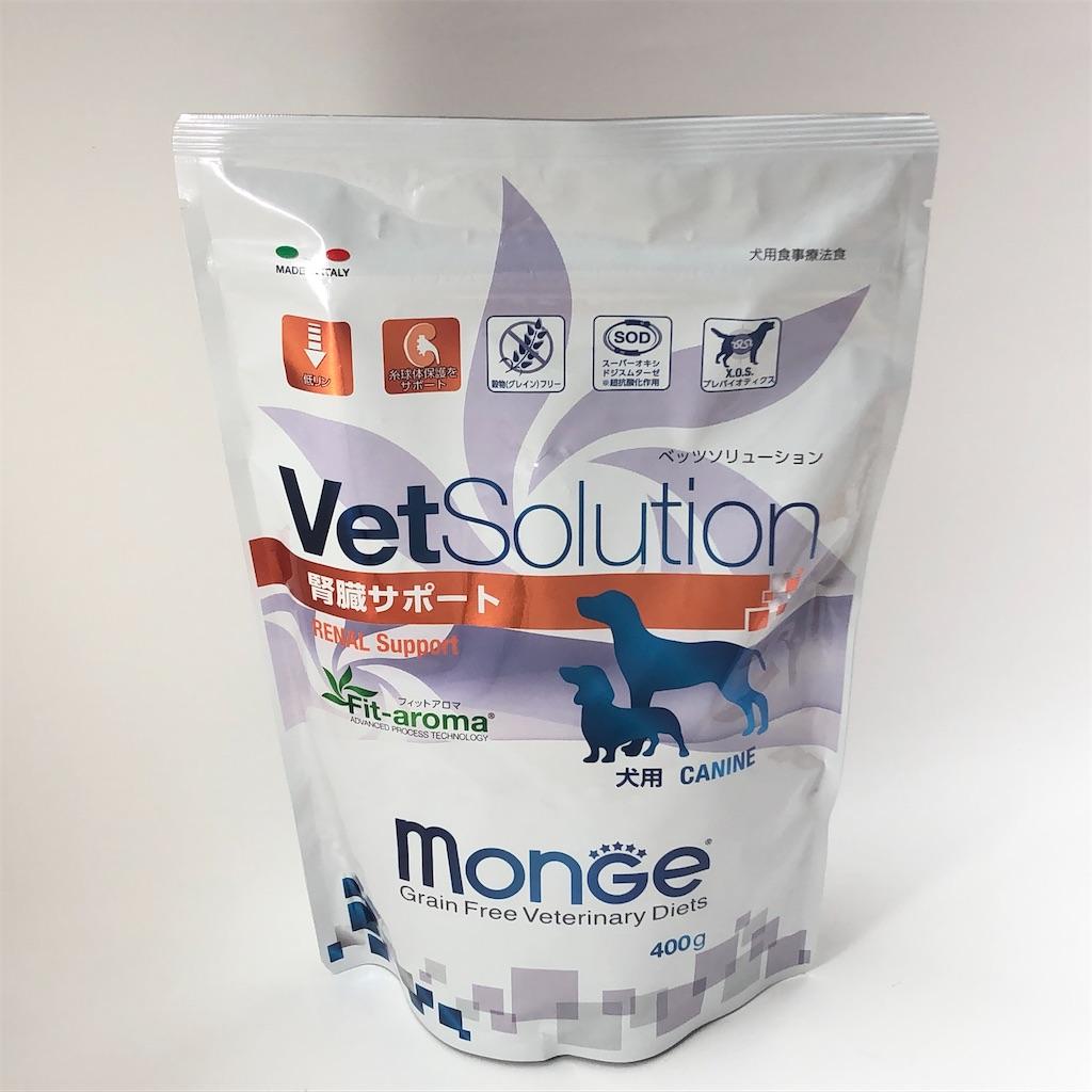 f:id:vet-nutrition:20200116152232j:image