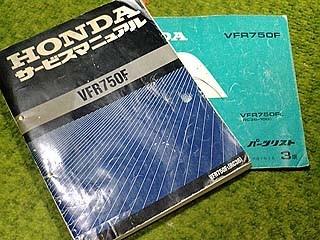 f:id:vfr750f2:20100113200450j:plain
