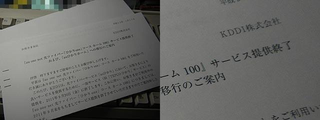 f:id:vfr750f2:20100124220053j:plain