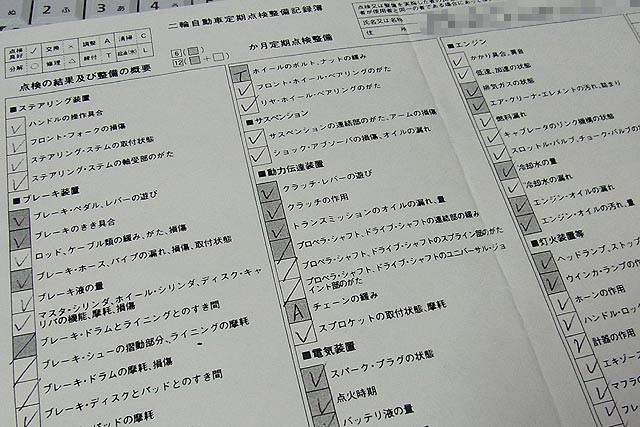 ユーザー車検の点検整備記録簿の書き方を詳しく紹介