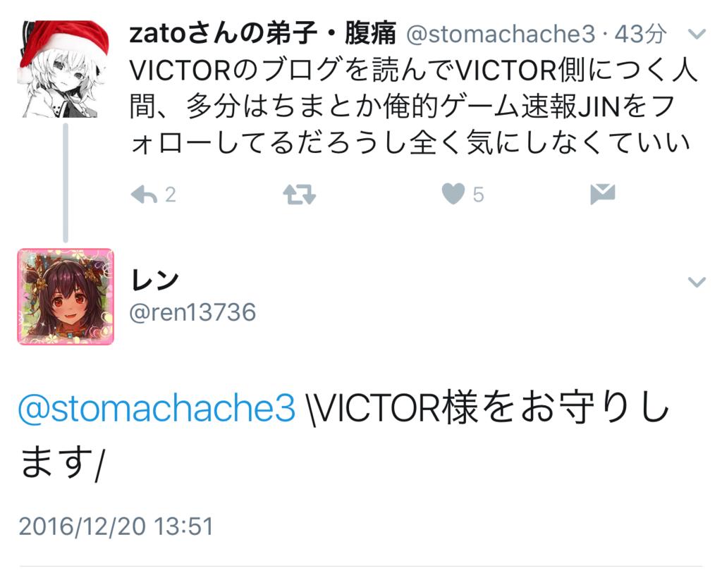 f:id:victorgame:20161228002157p:plain