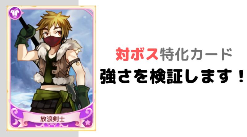【検証】放浪剣士はどれくらいボスに強いのか(前半)