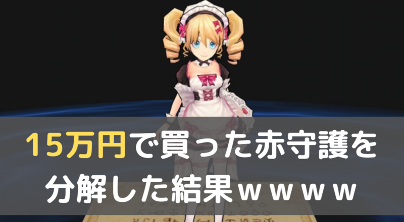 【検証】15万円で買った赤守護を分解した結果wwwwwwwwww(前編)