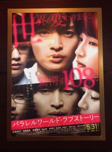 パラレルワールドラブストーリーのポスター
