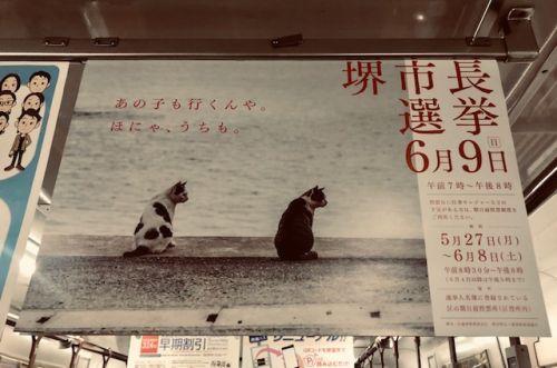 堺市市長選挙のポスター
