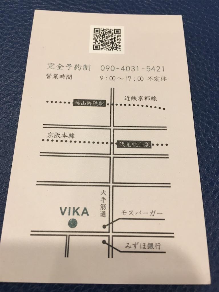 f:id:vika-kyoto:20170711211416j:image