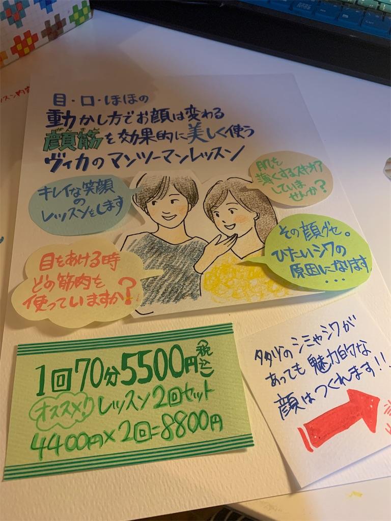 f:id:vika-kyoto:20200309115437j:image