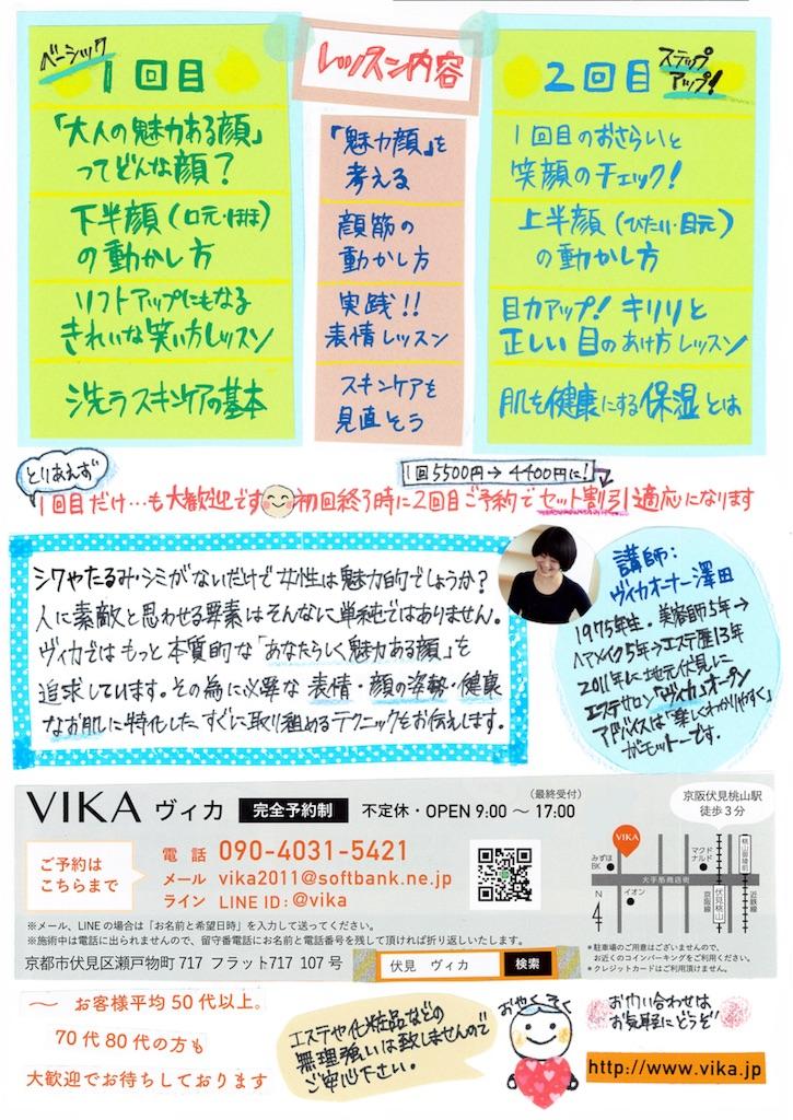 f:id:vika-kyoto:20200320105110j:image