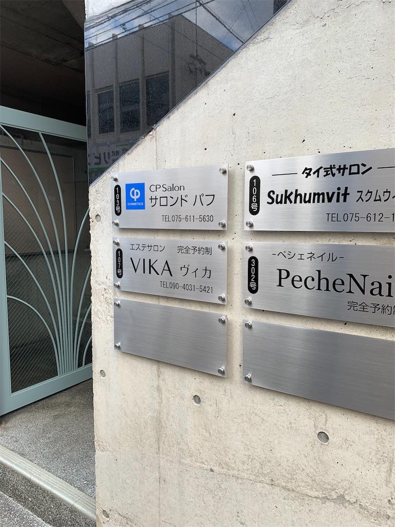 f:id:vika-kyoto:20201221231715j:image