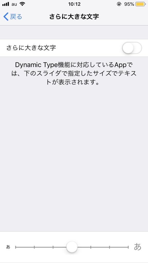 Dynamic Type標準設定