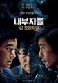 韓国映画『インサイダーズ/内部者たち』