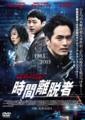 韓国映画『時間離脱者』
