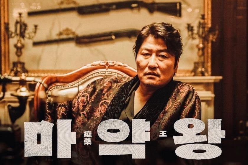 Netflixオリジナル映画『麻薬王』、ソン・ガンホ主演