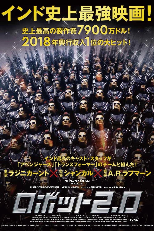 映画『ロボット2.0』、スーパースターラジニカーント
