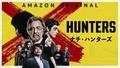 アマゾン・オリジナル『ナチ・ハンターズ』、アル・パチーノ