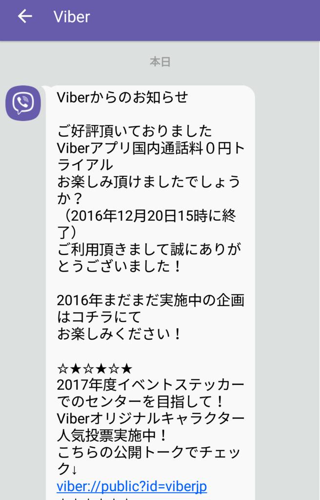 f:id:vintraw:20161221231707j:plain