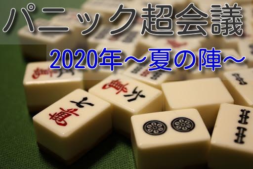 f:id:vip-de-marika:20200723175035j:plain