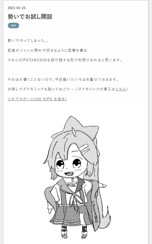 f:id:vips_blog:20210220191221p:plain