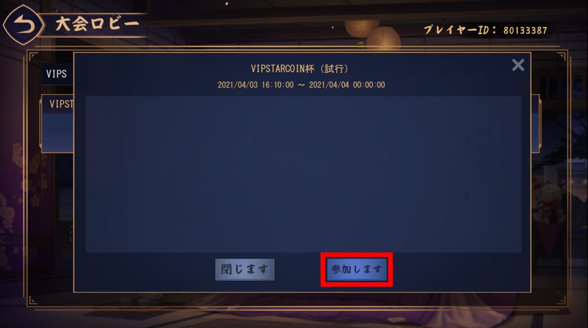 f:id:vips_blog:20210403161248p:plain