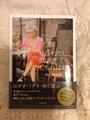 ママさんの本