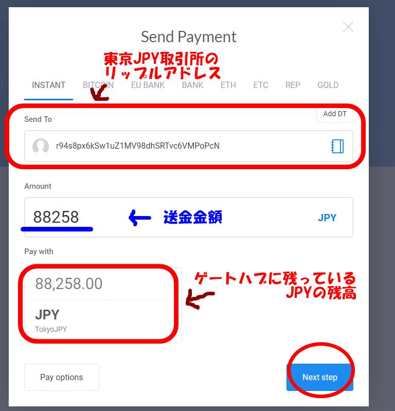 送金円金額を入力