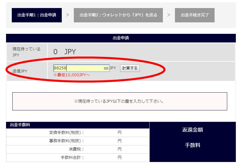 東京JPYから出金方法