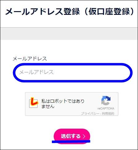 仮登録・DMMビットコイン登録