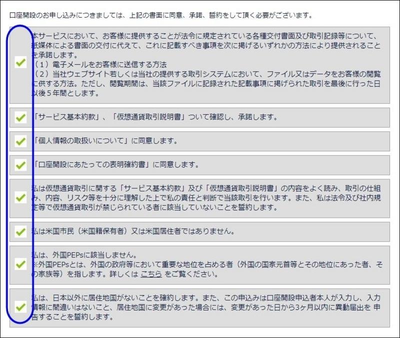 DMMビットコイン登録条件