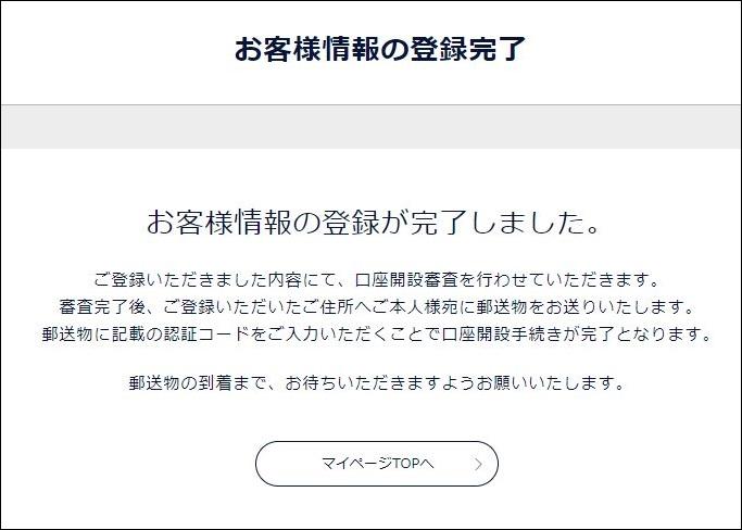 DMMビットコイン登録完了