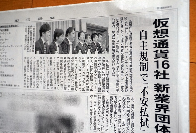 リップル取り扱い業者が「日本仮想通貨交換業協会」設立