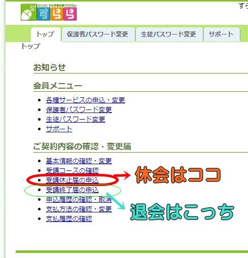 登録情報管理画面