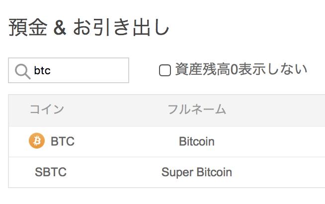 バイナンス・スーパービットコイン付与完了