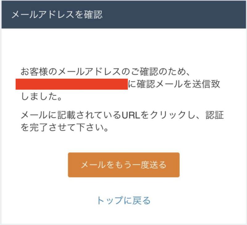 コインチェック登録2