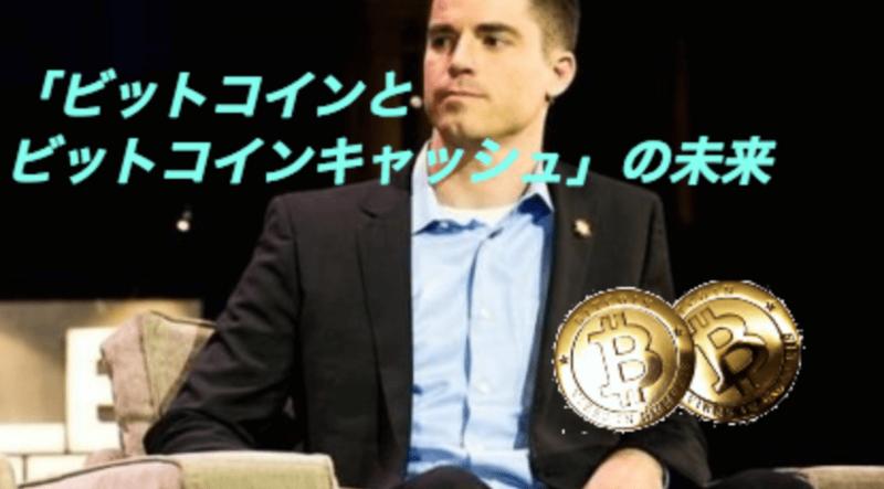 ビットコインとビットコインキャッシュの未来