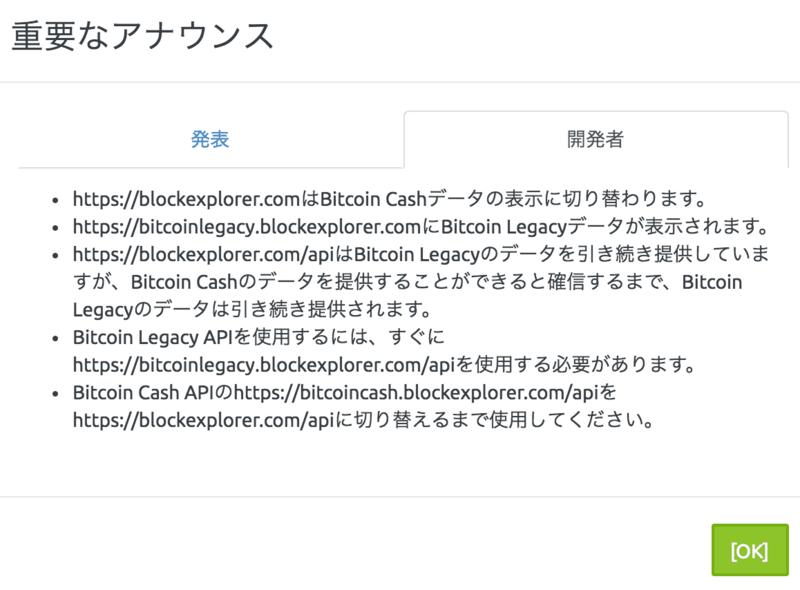 ブロックエクスプローラー2