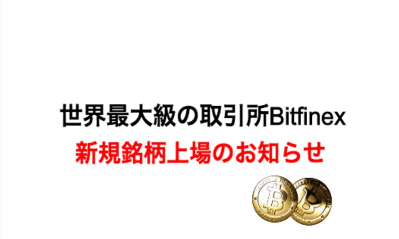 取引所Bitfinex・新規銘柄上場